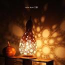 ひょうたんランプ---溢れる想い