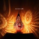 ひょうたんランプ---幸福の灯りー