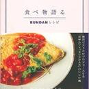 食べ物語る BUNDANレシピ