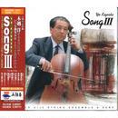 CD 木越洋 Song 3