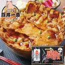 帯広ぶたいちの豚丼の具145g(10食セット)