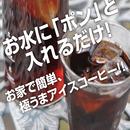 水出し珈琲パック(5P入り)