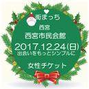 2017.12.24(祝月) 街まっち  冬恋@西宮市民会館 恋活婚活クリスマスパーティー 女性チケット