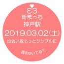 2019.03.02(土) 街まっち ふれんず 無料だよ。 毎週土曜日に神戸駅で待ち合わせ。 男性3名+女性3名以上で開催!