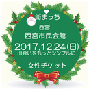 2017.12.24(日) 街まっち  冬恋@西宮市民会館 恋活婚活クリスマスパーティー 女性チケット