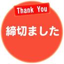 2017.10.21(土) 街まっち  秋恋@西宮市民会館 恋活婚活パーティー 男性チケット