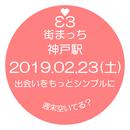 2019.02.23(土) 街まっち ふれんず 無料だよ。 毎週土曜日に神戸駅で待ち合わせ。 男性3名+女性3名以上で開催!