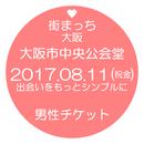 2017.08.11(祝金) 街まっち 夏恋@大阪市中央公会堂 恋活婚活パーティー 男性チケット