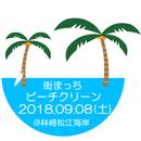 2018.09.08(土) 街まっち エコ活動ビーチクリーン@明石市 林崎松江海岸 みんなでビーチをきれいにしよう!