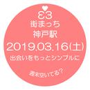 2019.03.16(土) 街まっち ふれんず 無料だよ。 毎週土曜日に神戸駅で待ち合わせ。 男性3名+女性3名以上で開催!