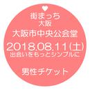 2018.08.11(土) 街まっち 夏恋@大阪市中央公会堂 恋活婚活パーティー 男性チケット