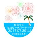 2017.07.29(土) 街まっち 夏恋 花火 @明石市 林崎松江海岸ビーチ  花火をしながら恋活婚活しましょ。