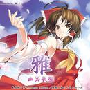 【CD】 雅 −MIYABI- 幽冥歌聖