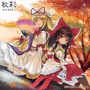 [CD]秋彩 -AKI-IRO-