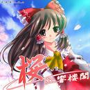 【CD】桜 -SAKURA- 紅響楼閣