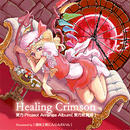 【CD】Healing Crimson