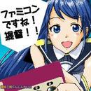【CD】ファミコンですね! 提督!!