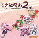 【CD】某方紅魔郷2 Original Sound Track for FM SOUND