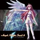 【CD】 Angel Knight Sword 4 -世界を巡る-
