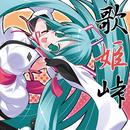 【CD】 歌姫峠 ~電気街に咲いた花~