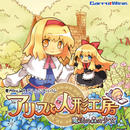 【CD】アリスと人形工房 魔法の森の少女