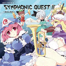 [CD]Symphonic Quest II ~屠られし者たち~