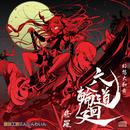 【CD】六道輪廻 -修羅-
