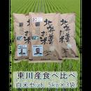 平成29年 北海道東川町産 食べ比べセット(5kg×3袋)15kg