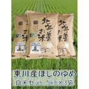 平成29年 北海道東川町産 ほしのゆめ セット【M次】(5kg×3袋)15kg