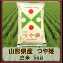 平成30年 山形県産 つや姫  特別栽培米 白米 5㎏