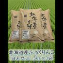 平成29年 北海道 ふっくりんこ セット(5kg×3袋)15kg