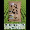 平成29年 北海道東川町産 ゆめぴりか  白米(F次)5kg