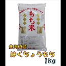 平成29年 北海道産 はくちょうもち 白米 1kg