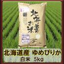 平成30年 北海道産 ゆめぴりか  白米 5kg