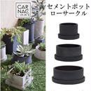 新色ブラック セメントポットローサークルBK Sサイズ多肉植物やミニサボテンなどに