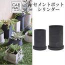 新色ブラック登場 セメントポットシリンダーブラック Sサイズ