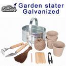 ギフトにもピッタリ おしゃれなガーデンツールセット GARDEN STARTER GALVANIZED