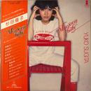 杉田 優子  /  Monsoon baby  (LP)  ★帯あり★