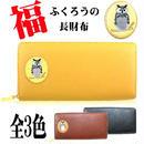幸運を呼ぶ ふくろう財布 箱入り長財布 フクロウ刺繍 L597黄色イエロー