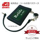 紛失防止に役立つ!鞄やベルトループにつけて便利リール付きパスケースmk396