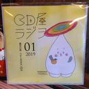 CD屋ラジヲ ③ 2019.01