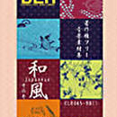 CLR045-ナレーションバック Vol.11 和風BGM集 Vol.01