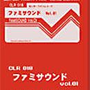 CLR018-ファミサウンド Vol.01