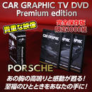 CAR GRAPHIC TV DVD Premium PORSCHE