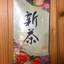 ★希少品種★種子島松寿  新茶 2018年産 organic japanese tea shoju