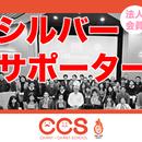 【法人会員】シルバーサポーター 2019