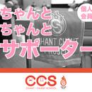 【個人会員】ちゃんとちゃんとサポーター 2019