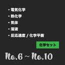 【セット割】化学セット(5冊)【理論化学ドリルシリーズ】