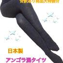 《訳あり》アウトレット大特価商品‼︎アンゴラ混タイツ♡日本製♪ぽかぽか暖か  女装  コスプレ