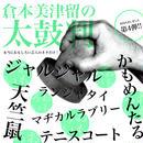 【チケット】LIVE「倉本美津留の太鼓判~本当におもしろい芸人のネタだけ!~」第4弾 2018年7月8日(日)渋谷ユーロライブ